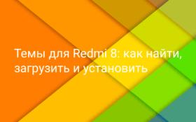 Темы для Redmi 8
