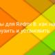 Где найти и загрузить темы для Xiaomi Redmi 8