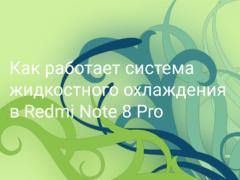 Как работает жидкостное охлаждение Redmi Note 8 Pro