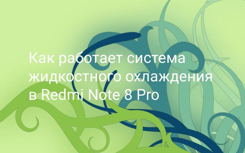 Как работает система жидкостного охлаждения в redmi Note 8 Pro