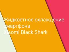 Система жидкостного охлаждения Xiaomi Black Shark 2