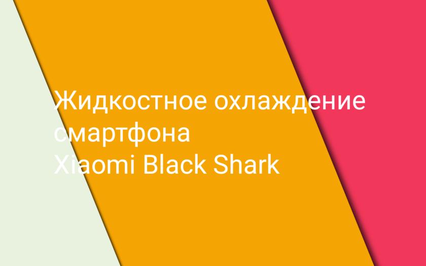 Жидкостное охлаждение смартфона Black Shark 2