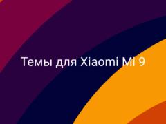 Как найти и установить темы для Xiaomi Mi 9