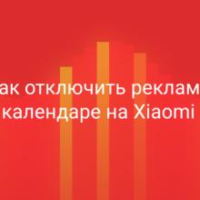 Как отключить рекламу в календаре MIUI на Xiaomi (Redmi)