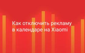 Как отключить рекламу в календаре на Xiaomi