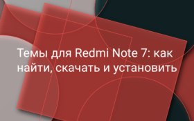 Темы для Redmi Note 7