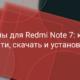 Где найти, как установить и использовать темы для Xiaomi Redmi Note 7