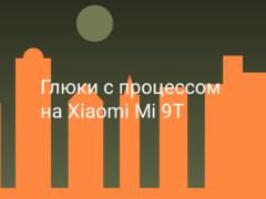 Глюки Xiaomi Mi 9T: экран и тачскрин