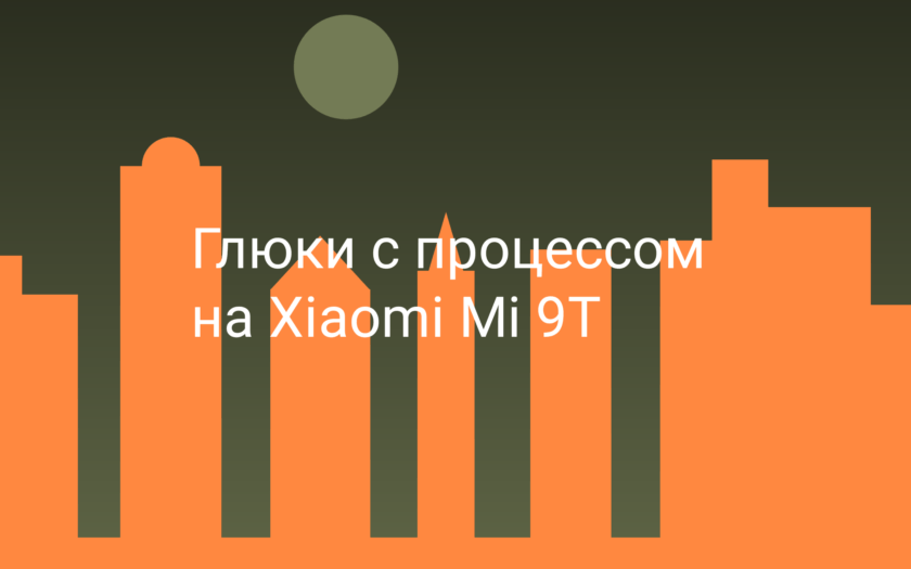 Глюки на смартфоне Xiaomi Mi 9T