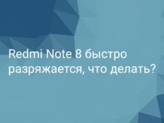 Что делать, если Xiaomi Redmi Note 8 быстро разряжается