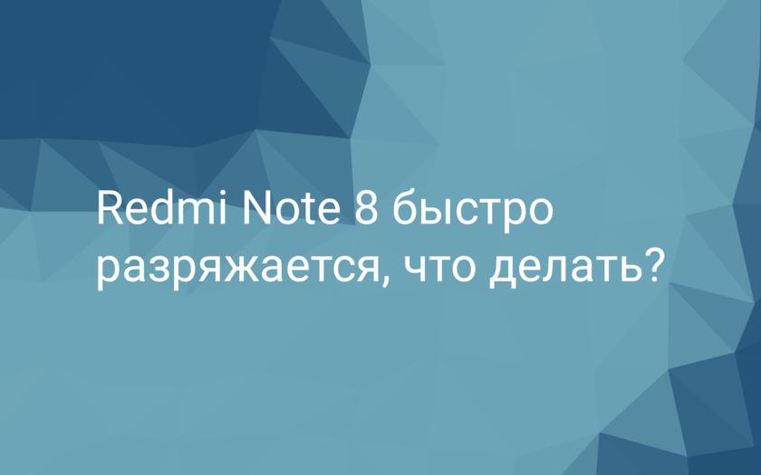 Redmi Note 8 быстро разряжается