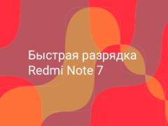 Основные причины того, что Xiaomi Redmi Note 7 быстро разряжается: приложения, настройки MIUI, битая SD-карта
