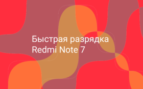 Быстрая разрядка Redmi Note 7