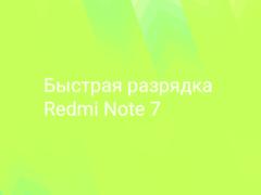 Почему Xiaomi Redmi Note 5 быстро разряжается: аккумулятор, приложения и настройки MIUI