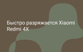 Быстро разряжается телефон Xiaomi Redmi 4X