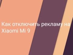 Как отключить рекламу на Xiaomi Mi 9 в системных приложениях MIUI