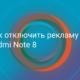 Как отключить рекламу на Xiaomi Redmi Note 8 и 8 Pro