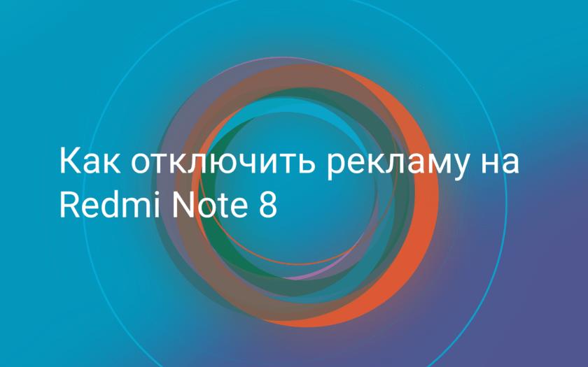 Как отключить рекламу на Redmi Note 8