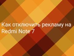 Как полностью отключить рекламу на Xiaomi Redmi Note 7