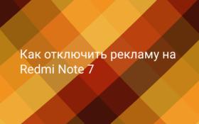Как отключить рекламу на Redmi Note 7