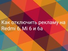Как убрать рекламу на смартфонах Xiaomi Redmi 6, Mi 6 и 6a