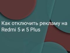 Как отключить рекламу на Xiaomi Redmi 5 и Redmi 5 Plus изменив одну настройку в MIUI