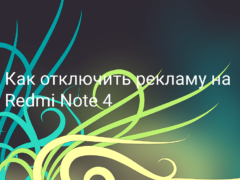 Как на Xiaomi Redmi Note 4 отключить рекламу в системных приложениях MIUI