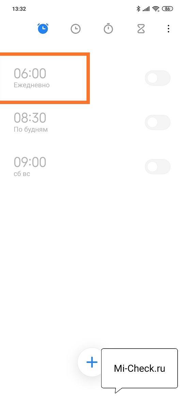 Выбор будильника для отключения вибрации на Xiaomi