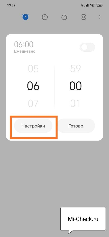 Вход в настройки будильника для отключения вибрации на Xiaomi