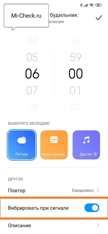 Отключение вибрации будильника на Xiaomi