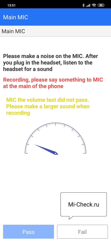 Тестирование главного микрофона на Xiaomi