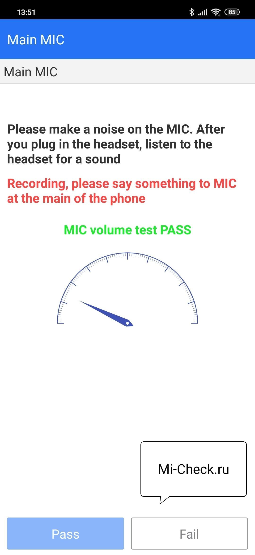 Тести главного микрофона успешно пройден на Xiaomi