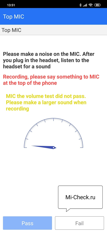 Тестирование второстепенного микрофона на Xiaomi
