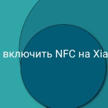 Как включить NFC на Xiaomi (Redmi) для передачи данных и бесконтактных платежей
