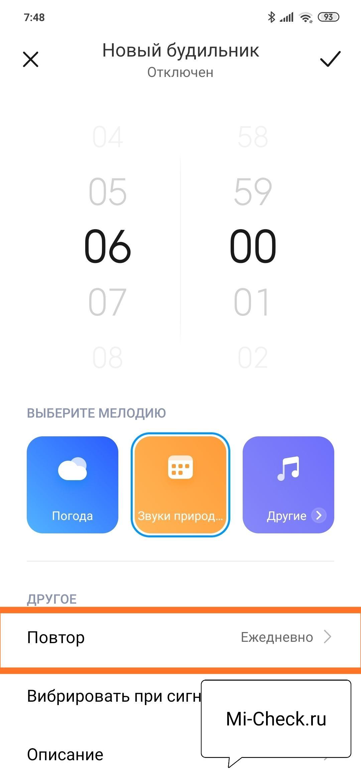 Настройки повтора срабатывания будильника на Xiaomi