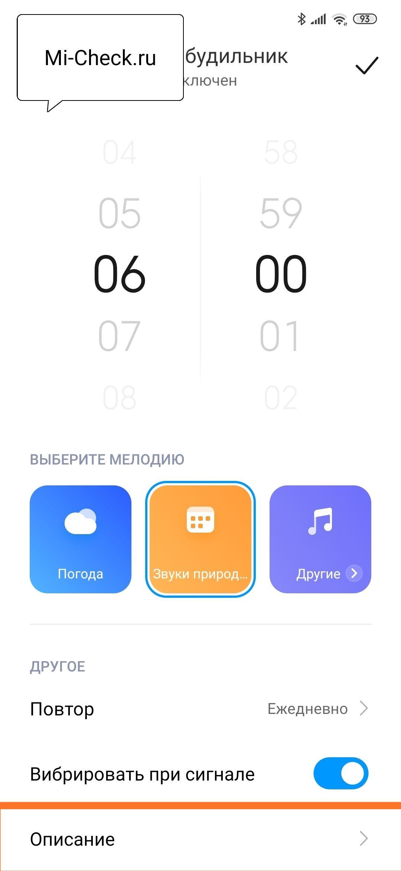 Задание описания будильнику на Xiaomi