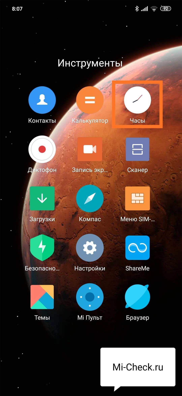 Приложение Часы на Xiaomi