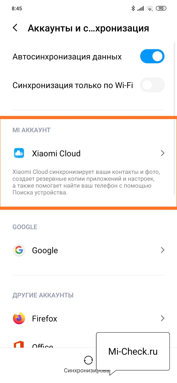 Настройка синхронизации контактов в Mi облако
