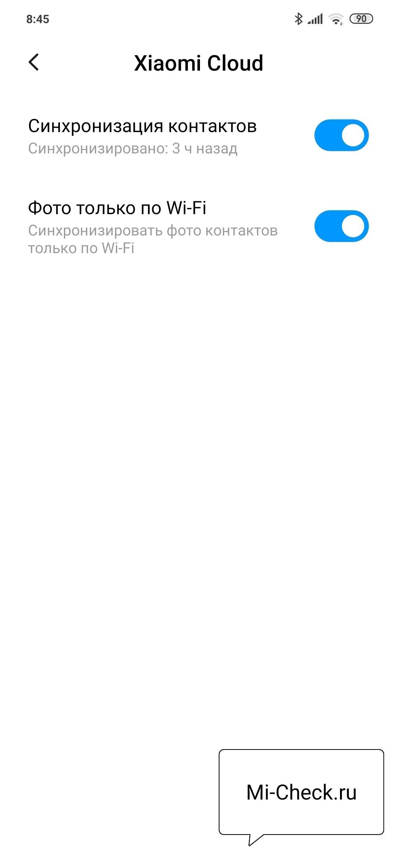 Синхронизация контактов с Mi облаком активна на Xiaomi