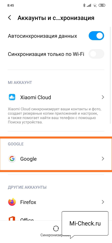 Выбор Google аккаунта для синхронизации контактов на Xiaomi