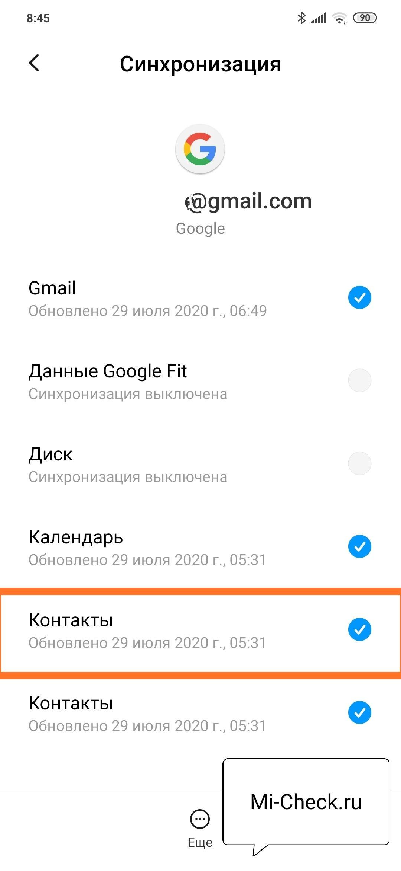 Подтверждение синхронизации контактов с Google облаком