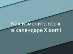 Как изменить язык в календаре Xiaomi (Redmi) на русский