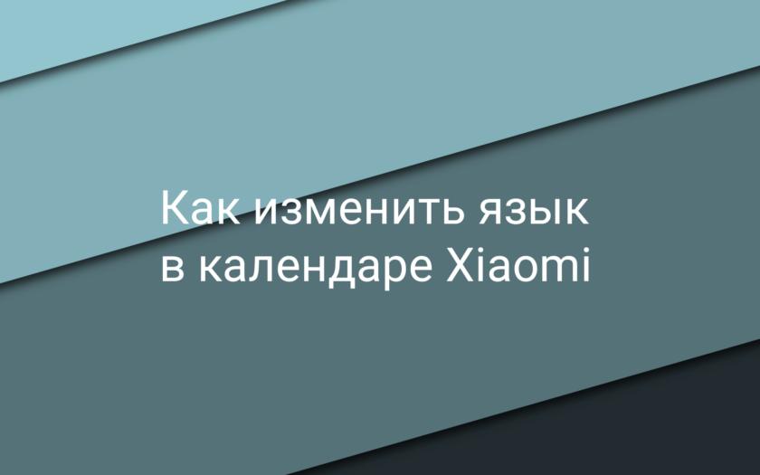 Как вернуть русский язык в календарь Xiaomi