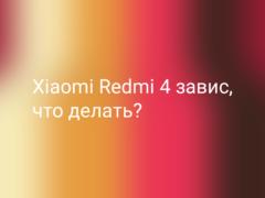 Что делать, если завис Xiaomi Redmi 4