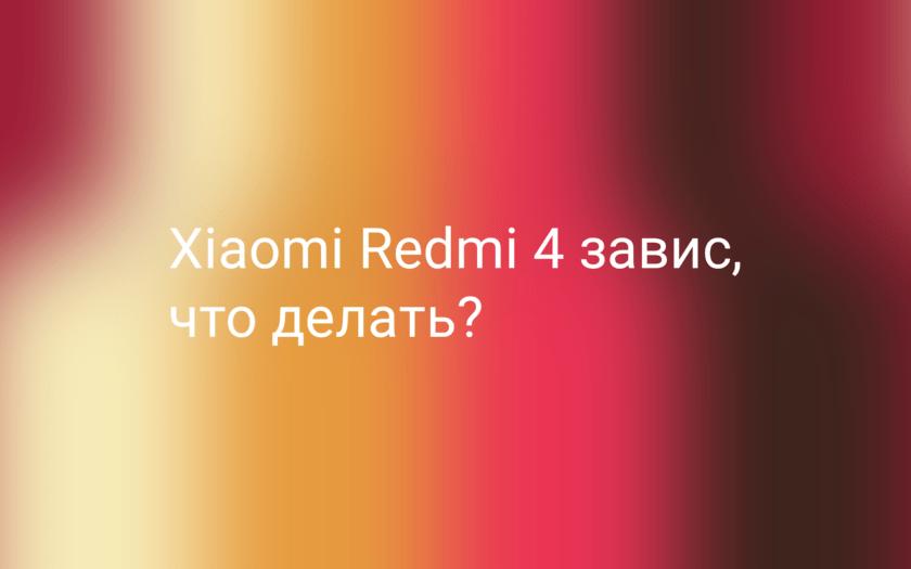 Redmi 4 завис, что делать?