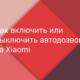 Как включить автодозвон на Xiaomi (Redmi) при занятой линии