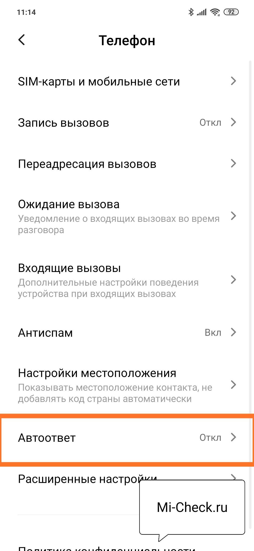 Автоответ на Xiaomi