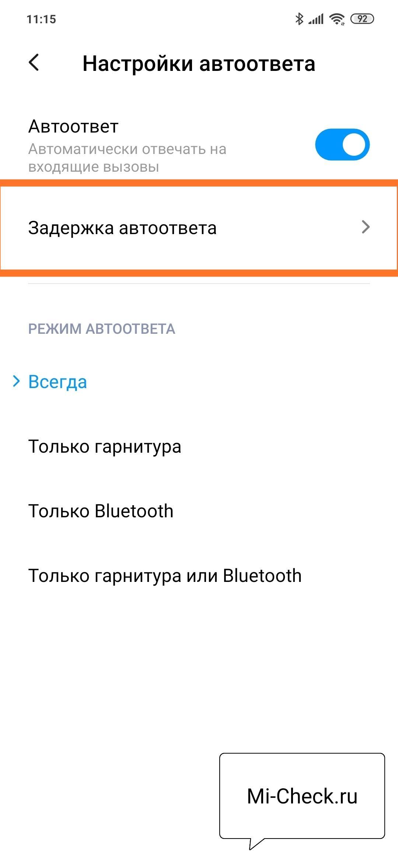 Настройка времени задержки автоответа на Xiaomi