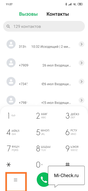 Вход в настройки приложения Телефон на Xiaomi