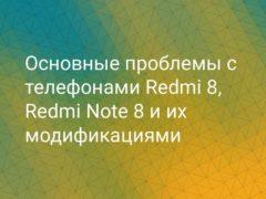 Основные проблемы телефонов Redmi Note 8 (Pro, T) и иных модификаций с интернетом, NFC, памятью и батареей